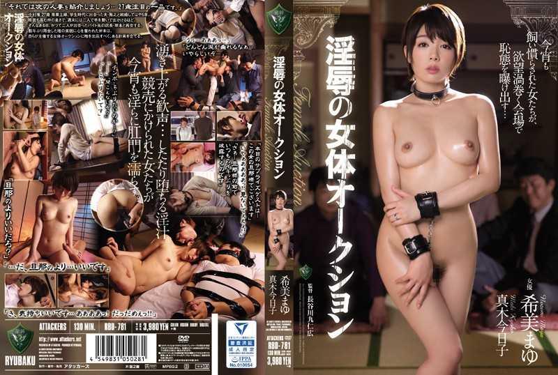 RBD-781 淫辱の女体オークション 希美まゆ 真木今日子 Ryuu Baku / 龍縛