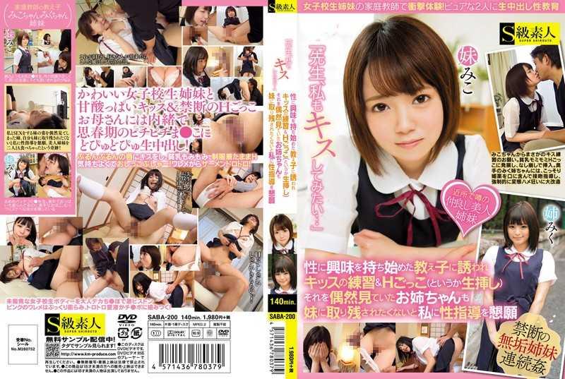 SABA-200 「先生、私もキスしてみたい」 性に興味を持ち始めた教え子に誘われキッスの練習&Hごっこ(というか生挿し)それを偶然見ていたお姉ちゃんも Super Shirouto (S-Class Amateur) / S級素人