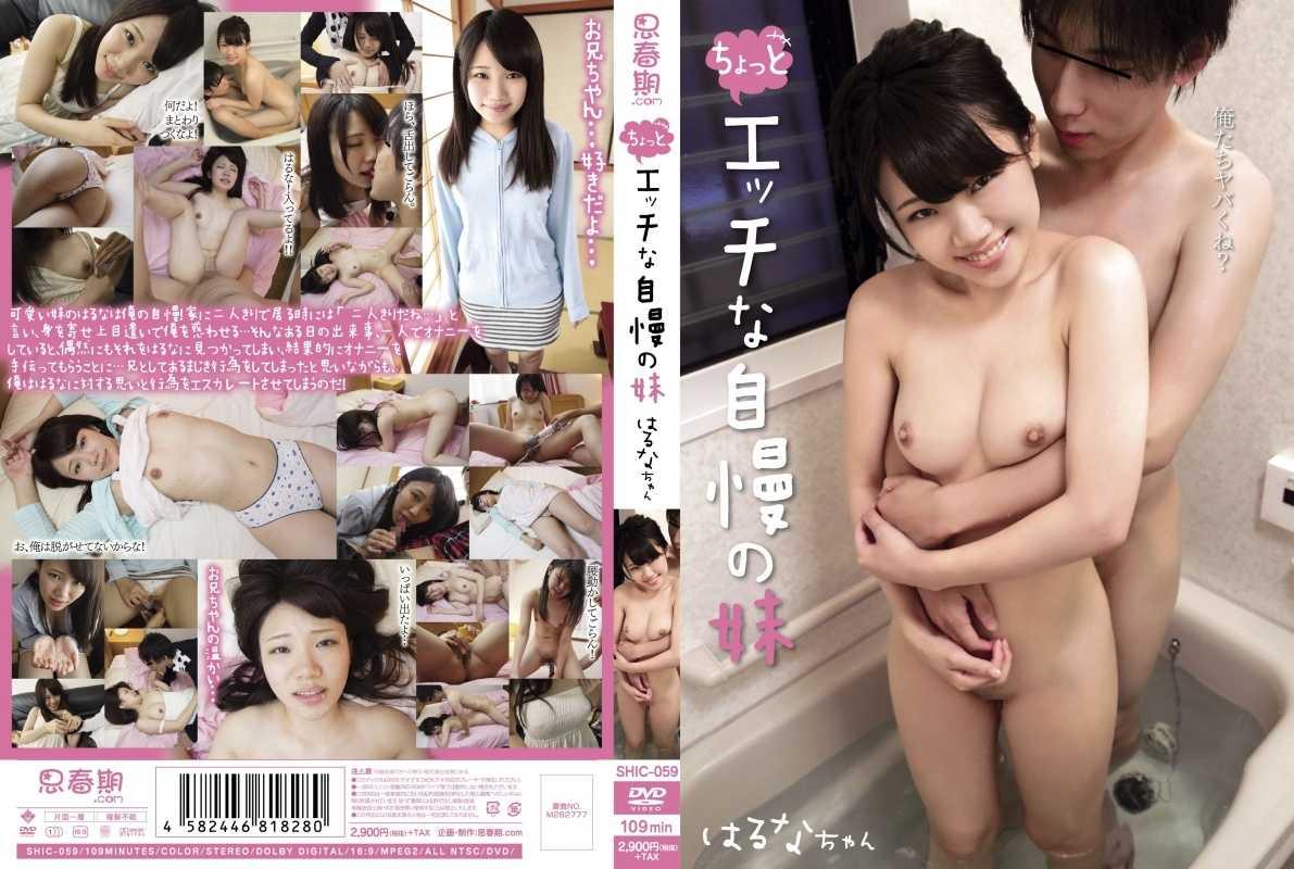 SHIC-059 ちょっとエッチな自慢の妹 はるなちゃん 香坂はるな Shishunki.com / 思春期.com