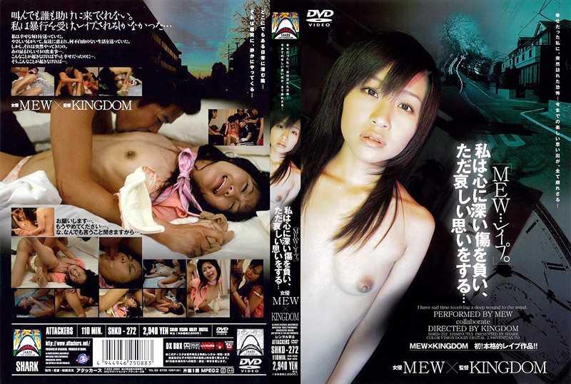 SHKD-272 MEWレイプ。 私は心に深い傷を負い、ただ哀しい思いをする Shiyoruaku / 死夜悪