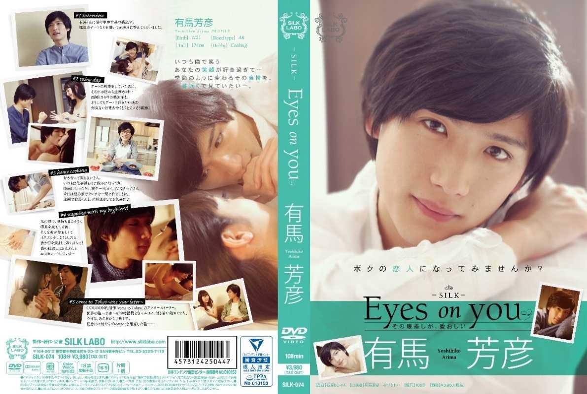 SILK-074 Eyes on you 有馬芳彦 SILK LABO