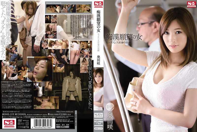 SNIS-319 痴漢願望の女 セックスレス若妻の昼顔 奥田咲 S1 NO.1 STYLE / エスワン ナンバーワンスタイル