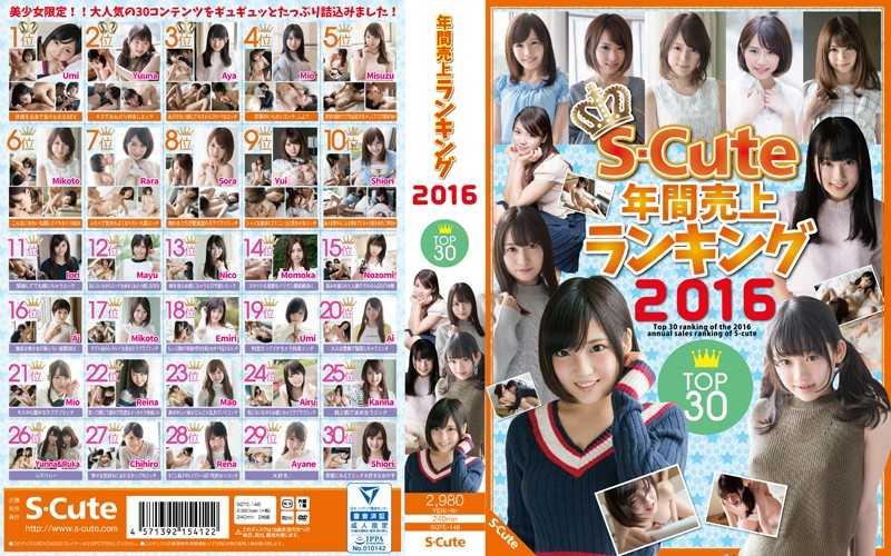 SQTE-148 S-Cute年間売上ランキング2016 Top30 S-Cute Premiere