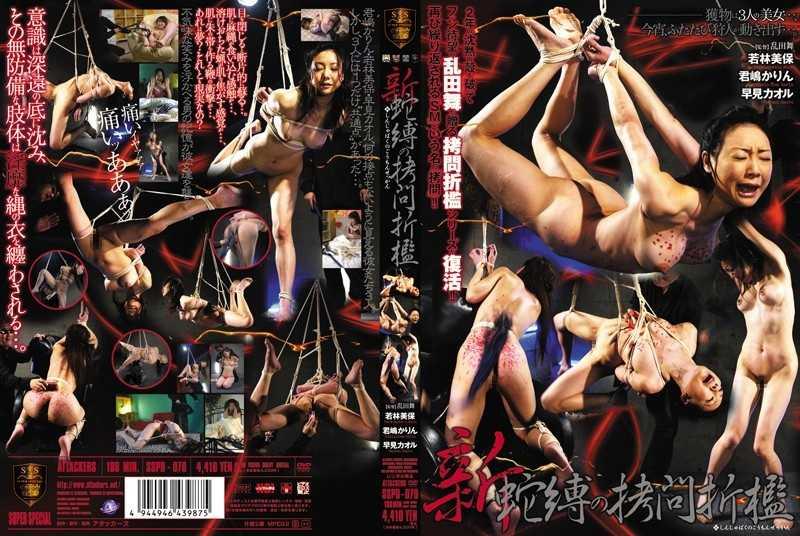 SSPD-070 新 蛇縛の拷問折檻 Super Special / スーパースペシャル