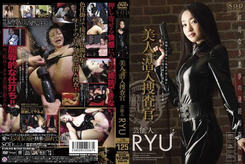 STAR-345 美人潜入捜査官 芸能人 RYU SOD star