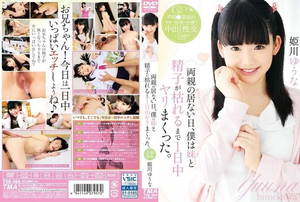 T28-464 両親の居ない日、僕は妹と精子が枯れるまで1日中ヤリまくった。 姫川ゆうな Total Media Agency (TMA) / トータル・メディア・エージェンシー(TMA)