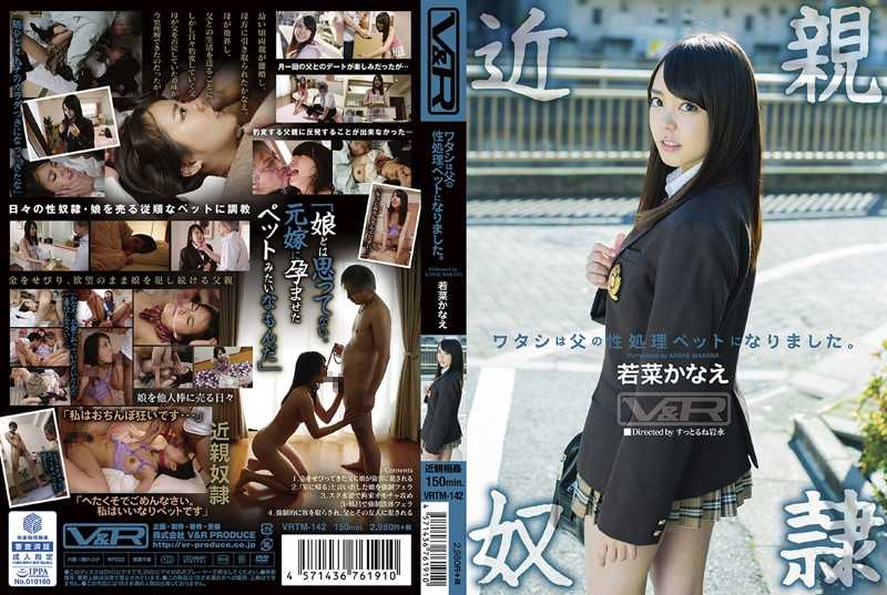 VRTM-142 I Became My Father's Sexual Gratification Pet. Kanae Wakana V & R Products (Buiandoaarupurodakutsu) / V&Rプロダクツ