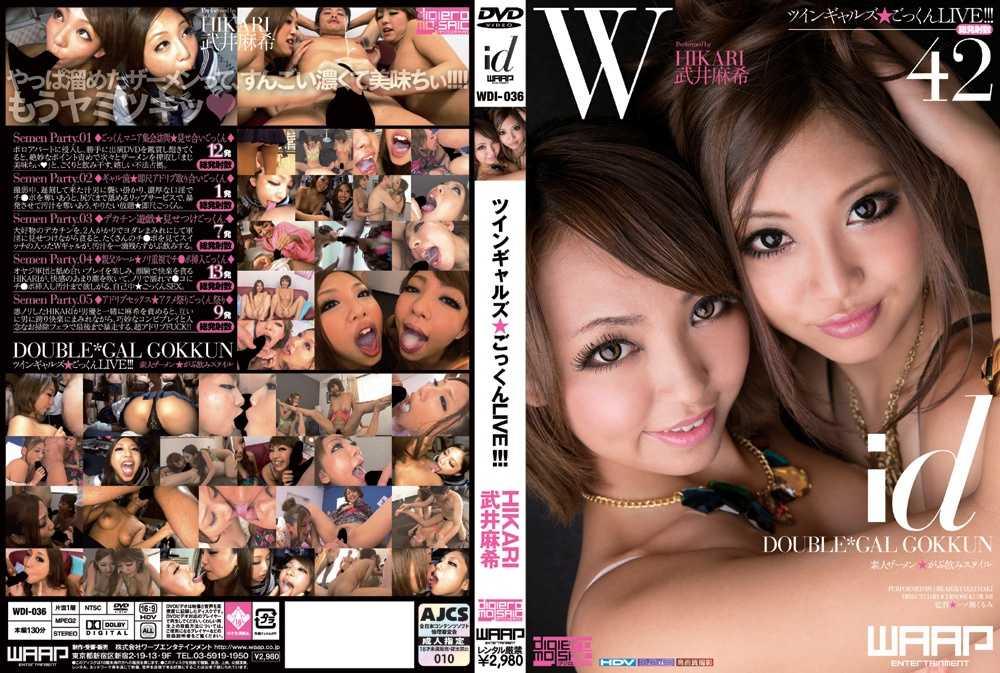 WDI-036 ツインギャルズ ごっくんLIVE 武井麻希 HIKARI id