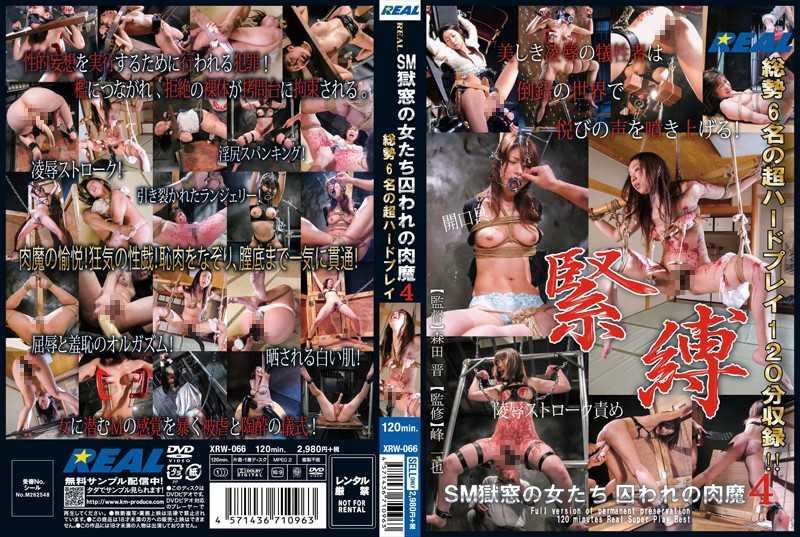 XRW-066 SM獄窓の女たち 囚われの肉魔 4 REAL / レアルワークス