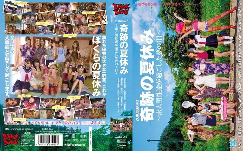 ZUKO-066 ZUKOBAKO 奇跡の夏休み ~素人男性達が過ごした夢の1日~ Zukkon/Bakkon / ズッコン/バッコン