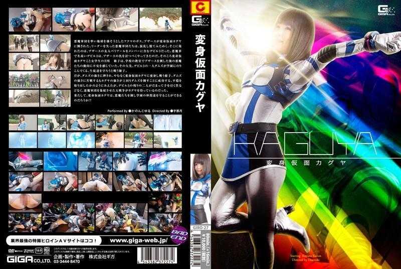 GIRO-27 Heroine Makeover Kamen Kaguya Kanon Koyuru mkv