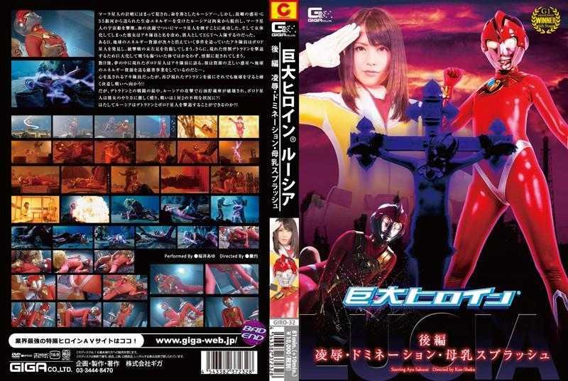 GIRO-32 Huge Heroine Lucia Sequel Humiliation, Domination, Breast Milk Splash Sakurai Ayu, Fukui Aya, Shindou Ayumi mkv