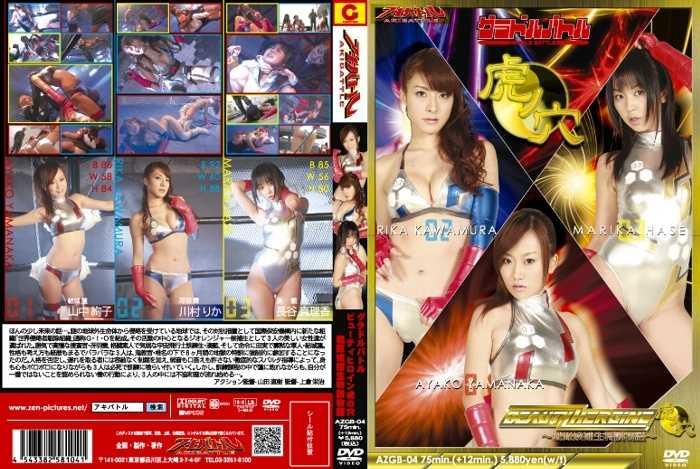 AZGB-04 タイガーデン美容ヒロイン – ソルジャー候補ハードトレーニングストーリー、川村りか wmv