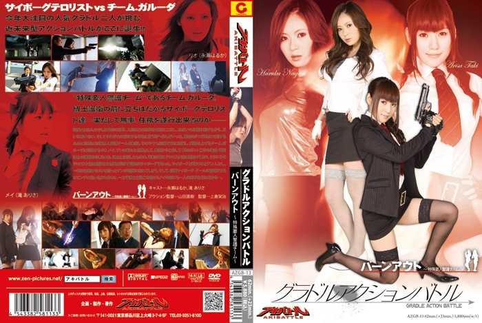 AZGB-13 アイドルアクションバトル – バーンアウト高官セキュリティチーム、ありさ瀧、遥長瀬 wmv