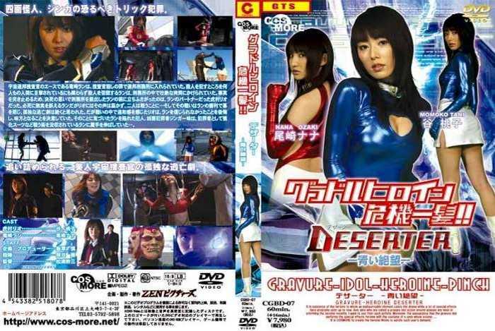 CGBD-07 スーパーヒロイン危機を保存します!!脱走兵 – ブルー絶望、尾崎ナナ、桃子谷 wmv