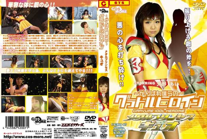 CGRD-07 ~がんばれ僕らの~グラドルヒロイン 電人合身スパークレディ Heroine Action グラビアアイドル 女優 wmv