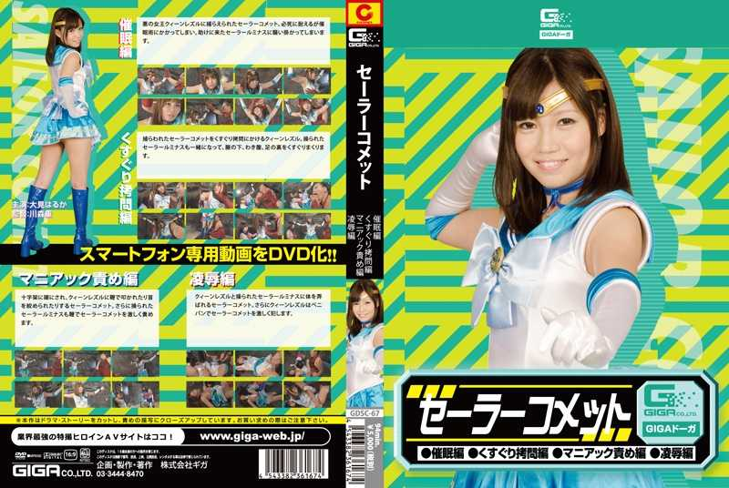 GDSC-67 Sailor Comet (hypnosis tickling Torture maniac Blame humiliation Eds) Oomi Haruka wmv