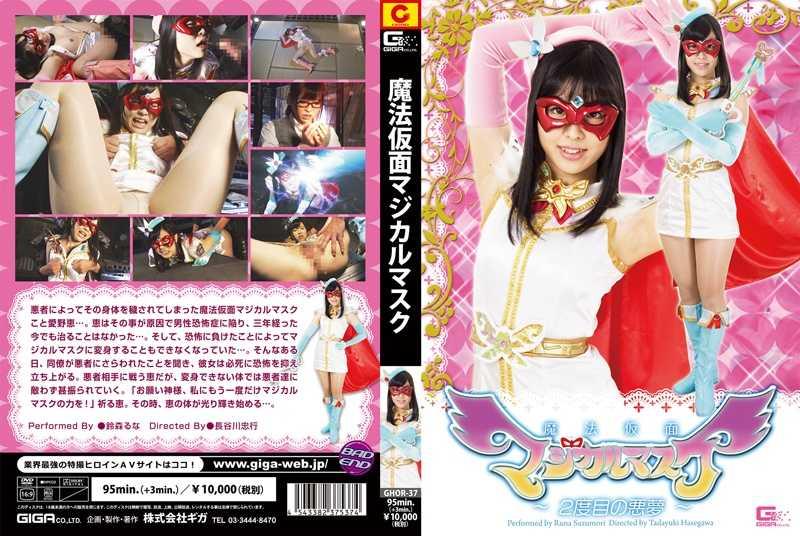 GHOR-37 魔法仮面マジカルマスク Costume GIGA(ギガ) その他 Big Tits Planning 巨乳 イラマ wmv