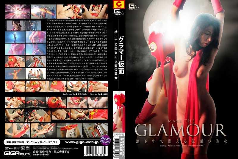GHPM-53 グラマー仮面 地下牢で悶える仮面の美女 Ayumi Shinoda 宇那月 Insult コスプレ 企画 Rape Restraint wmv