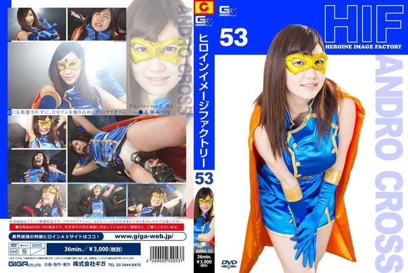 GIMG-53 ヒロインイメージファクトリー53 アンドロクロス wmv