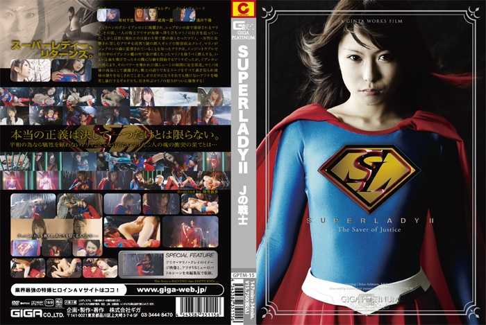 GPTM-15 SUPER LADY  2 陵辱 Chika Arimura 中出し その他 195分 坂田徹 Cosplay Planning avi