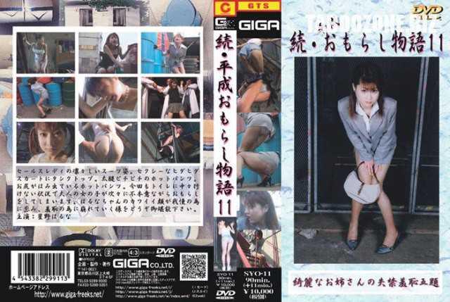 SYO-11 続編平成パンツ放尿ストーリー11 wmv