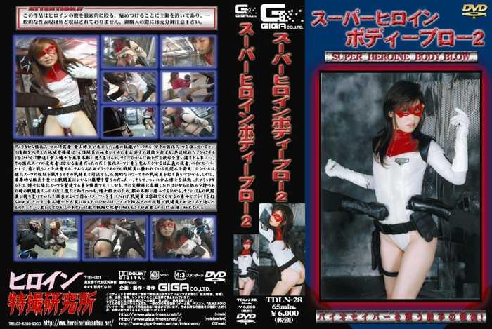 TDLN-28 Superheroine Body Blow 2, Yuduki Hikaru wmv