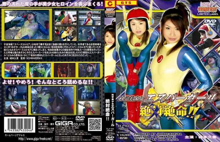 TLP-04 サイエンスガール危険でエスパー少女 Heroine Kumi Shiromoto wmv