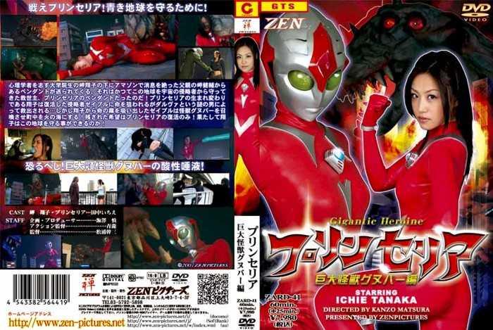 ZARD-41 巨大なモンスター Gunuber、チーフ田中 wmv