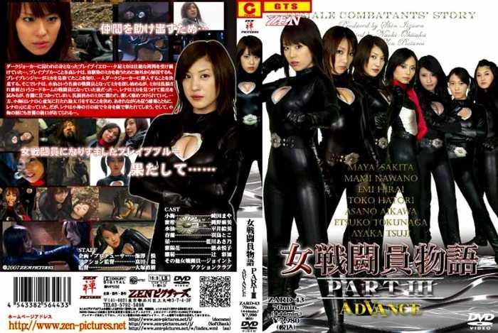 ZARD-43 女性戦闘員ストーリーパートIII上級、浅野相川マヤ崎田綾香辻 wmv