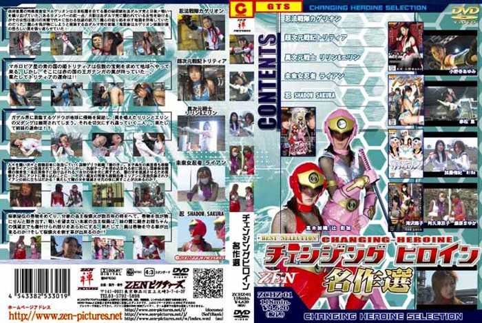 ZCHZ-01 ヒロインクラシック選択を変更 Future Ninja Girl Lian wmv