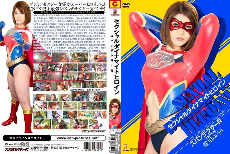 ZDAD-95 セクシャルダイナマイトヒロイン スパンデクサー(仮) 分 wmv