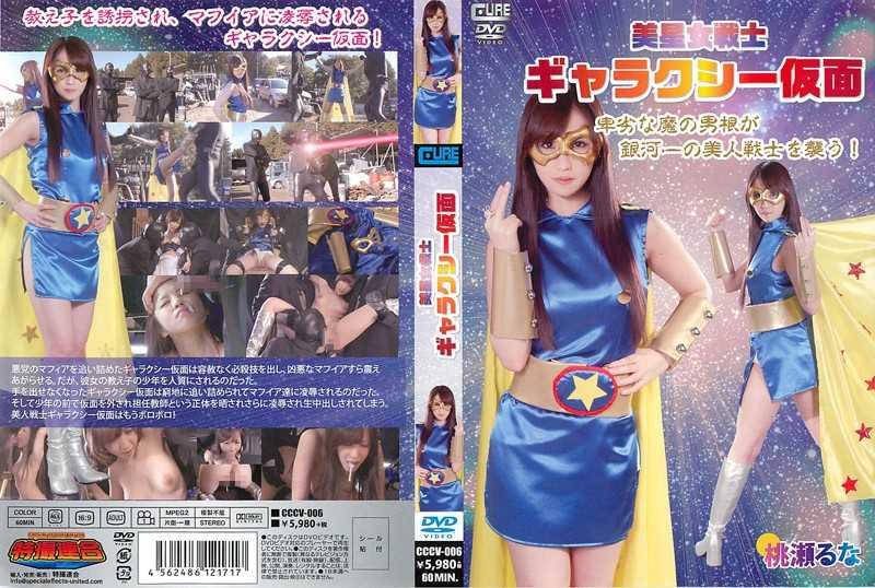 CCCV-006 美星女戦士 ギャラクシー仮面 Big Tits Semen 特撮連合 Insult Cum wmv
