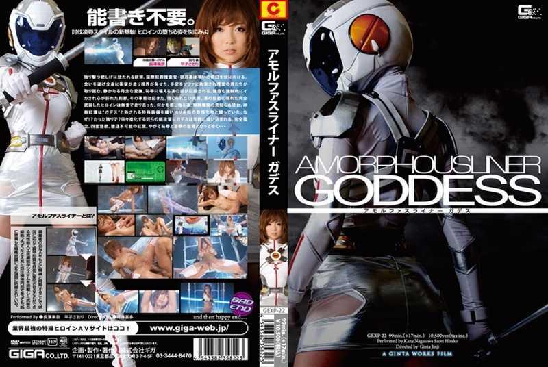 GEXP-22 アモルファスライナー ガデス 凌辱 2011/09/23 Torture avi