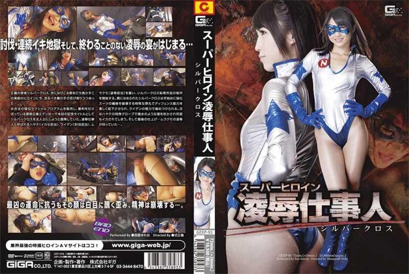 GEXP-93 スーパーヒロイン凌辱仕事人 シルバークロス 98分 戦隊・アニメ・ゲーム mkv
