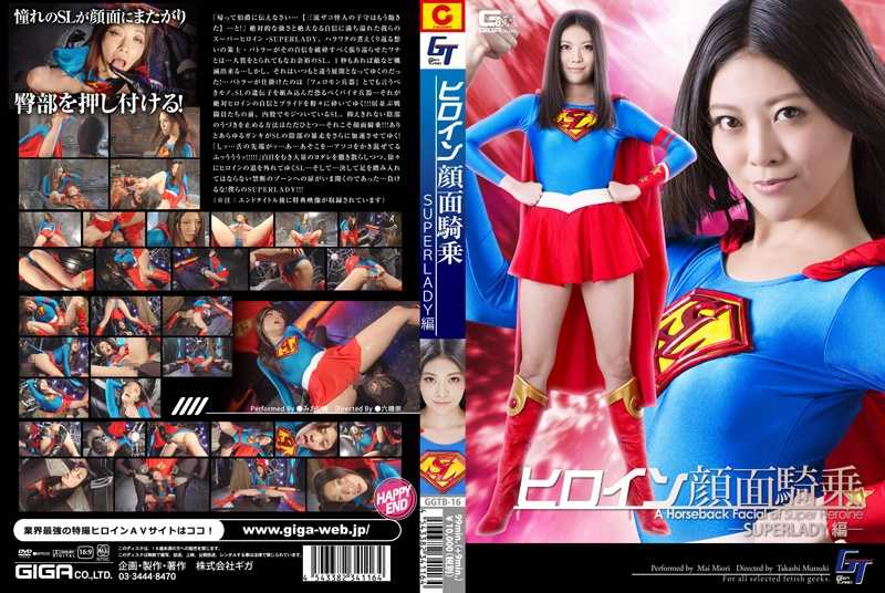 GGTB-16 ヒロイン顔面騎乗 SUPERLADY編 Costume Slut 108分 mkv