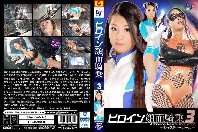 GGTB-33 ヒロイン顔面騎乗3 ジャスティーガール GIGA(ギガ) Costume 監禁・拘束 Rape wmv