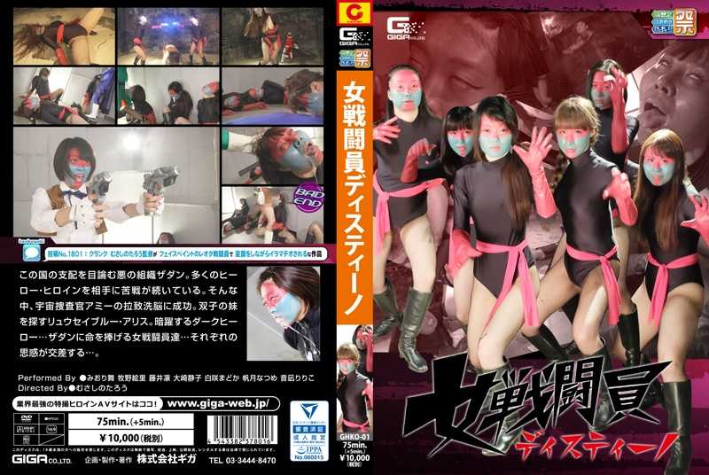 GHKO-01 女戦闘員ディスティーノ GIGA(ギガ) コスチューム 監禁・拘束 wmv