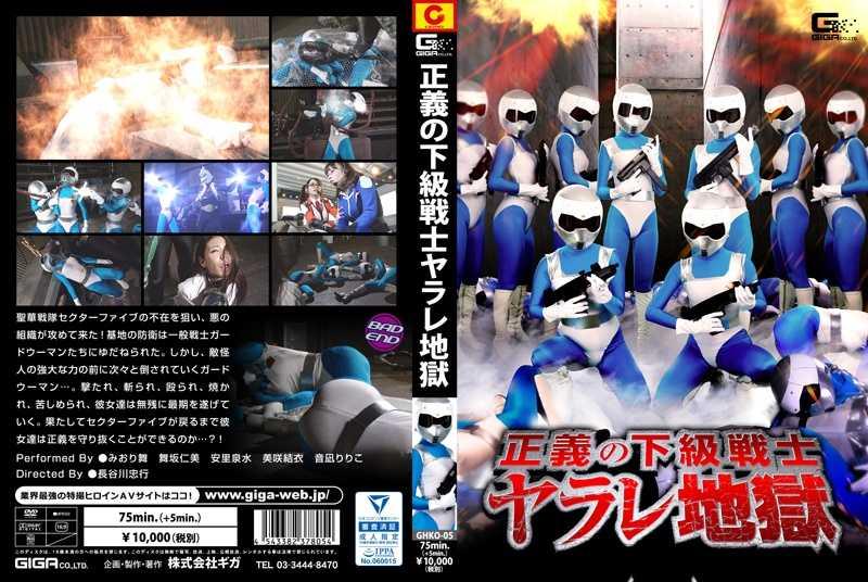 GHKO-05 正義の下級戦士ヤラレ地獄 コスチューム GIGA(ギガ) wmv