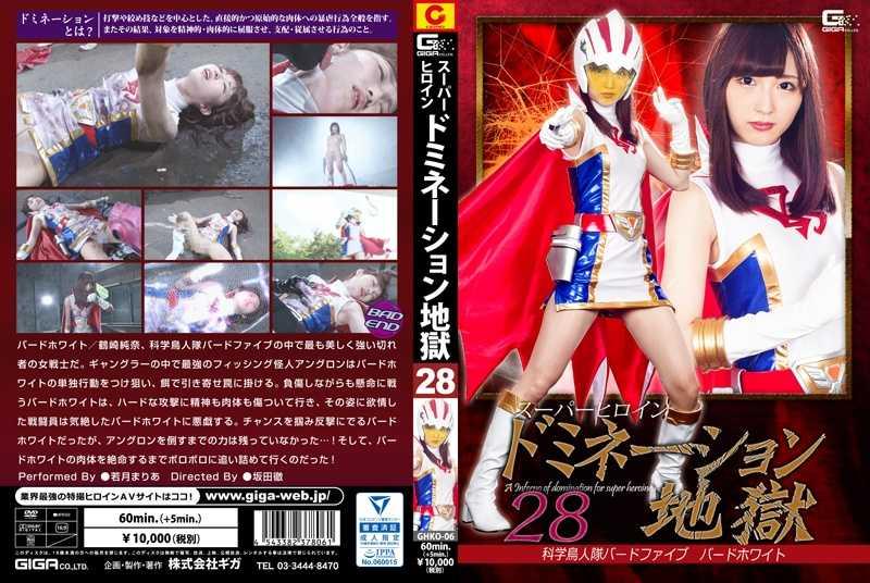 GHKO-06 スーパーヒロインドミネーション地獄28 科学鳥人隊バードファイブ … Costume 戦隊・アニメ・ゲーム wmv