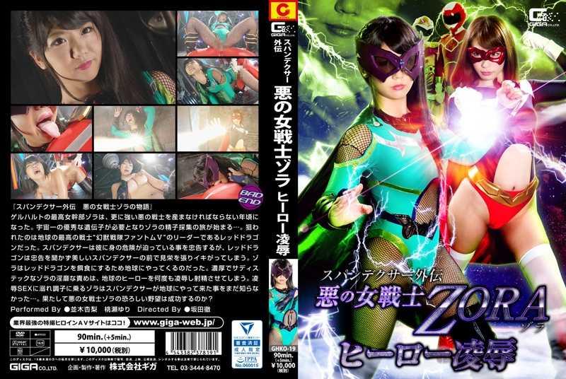 GHKO-19 スパンデクサー外伝 悪の女戦士ZORA ヒーロー凌辱 GIGA(ギガ) 2016/12/23 wmv