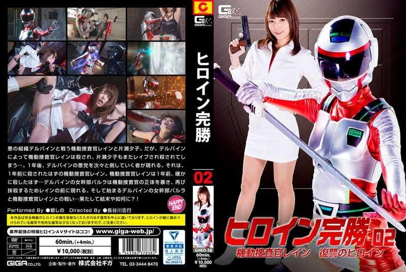GHKO-38 ヒロイン完勝02 ~機動捜査官レイン 復讐のヒロイン~ 戦隊・アニメ・ゲーム Costume wmv