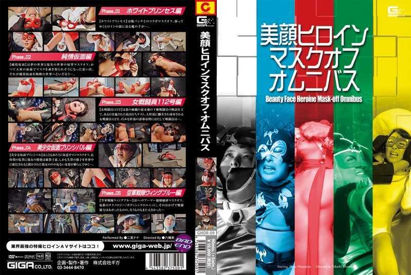 GHOR-09 美顔ヒロインマスクオフ・オムニバス Rape Costume GIGA(ギガ) wmv