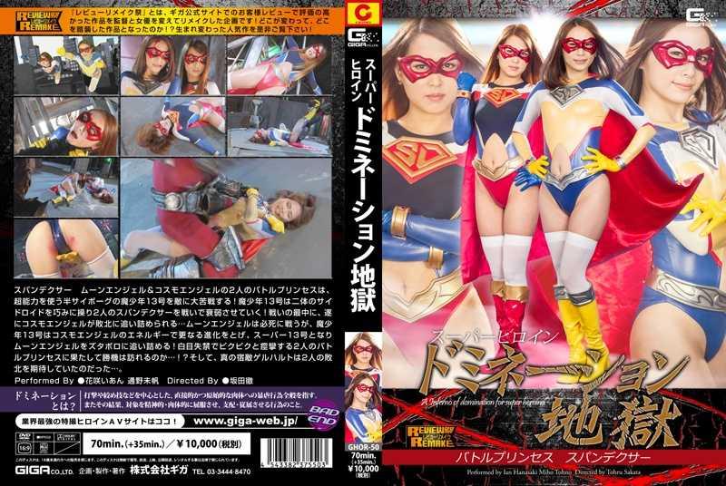 GHOR-50 スーパーヒロインドミネーション地獄 バトルプリンセス … 2016/06/24 Costume wmv