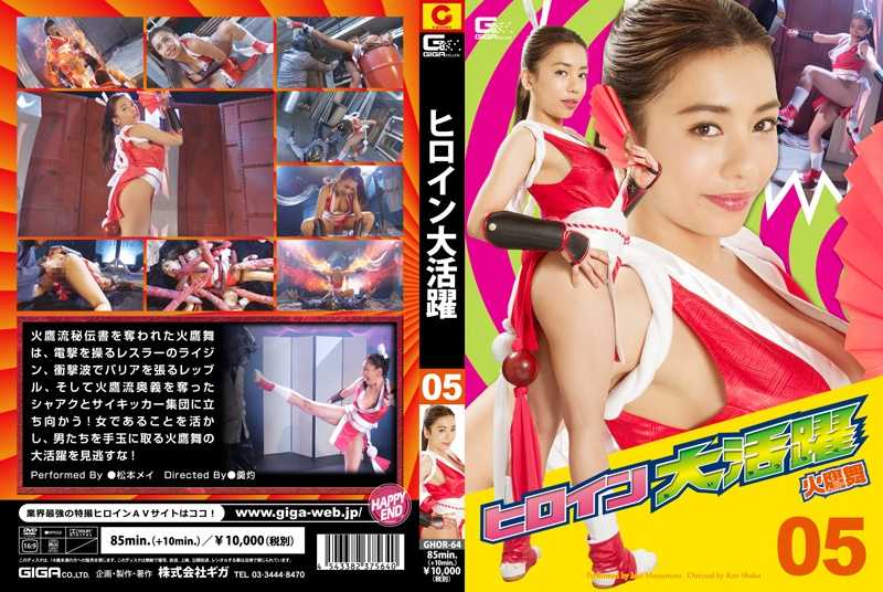 GHOR-64 ヒロイン大活躍05 火鷹舞 コスチューム 戦隊・アニメ・ゲーム Rape wmv