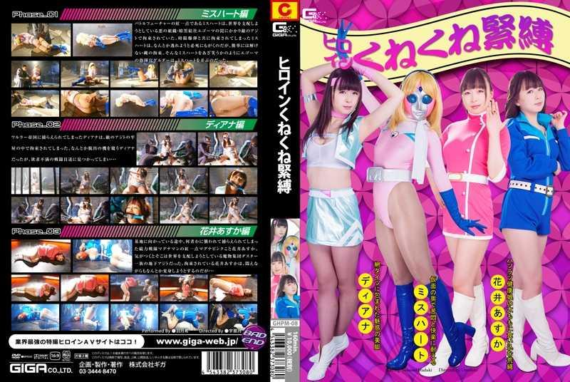 GHPM-08 Heroine Twisty Bondage, Nozomi Haduki wmv
