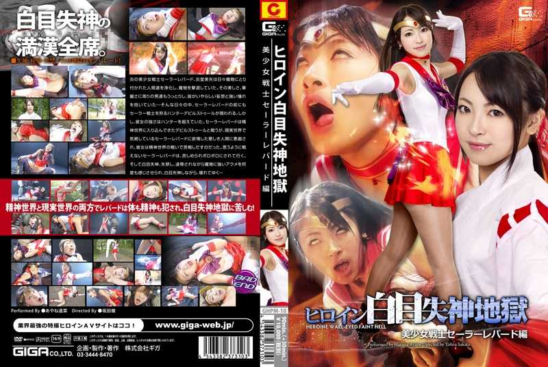 GHPM-10 Heroine White Eye Blackout Hell – Sailor Leopard, Haruna Ayane wmv