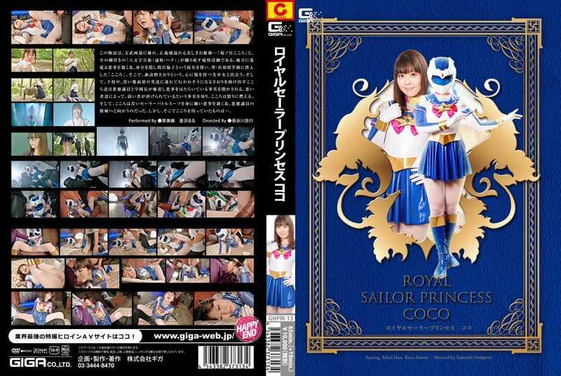 GHPM-13 Royal Sailor Princess Coco, Miori Hara wmv
