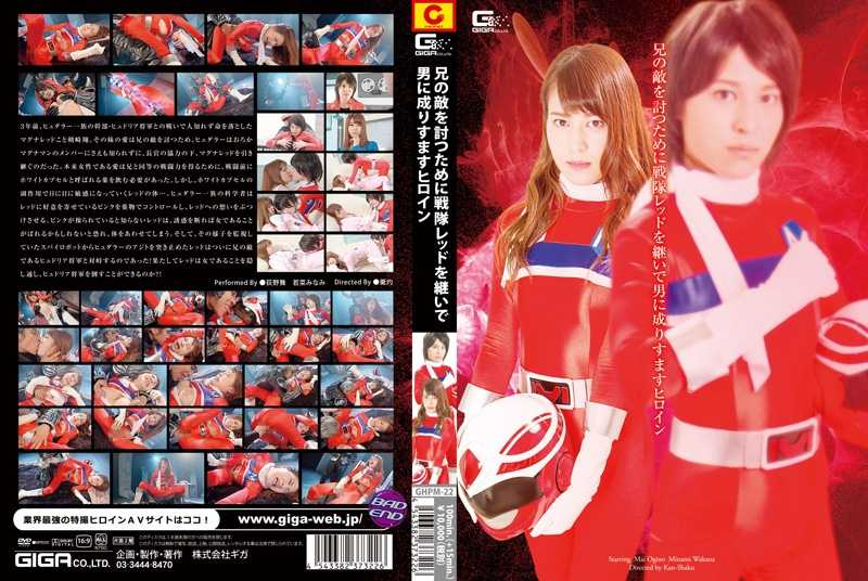 GHPM-22 Heroine who Tries to Act as Red for Vengeance, Mai Ogino Minami Wakana wmv
