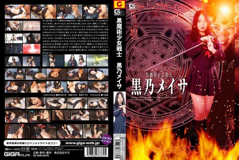 GHPM-74 黒魔術少女戦士 黒乃メイサ レズ GIGA(ギガ) ギガ wmv